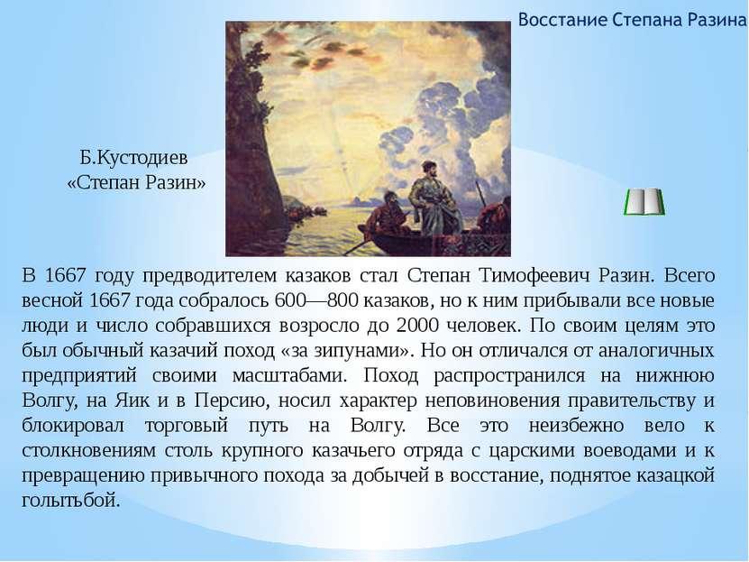 В 1667 году предводителем казаков стал Степан Тимофеевич Разин. Всего весной ...