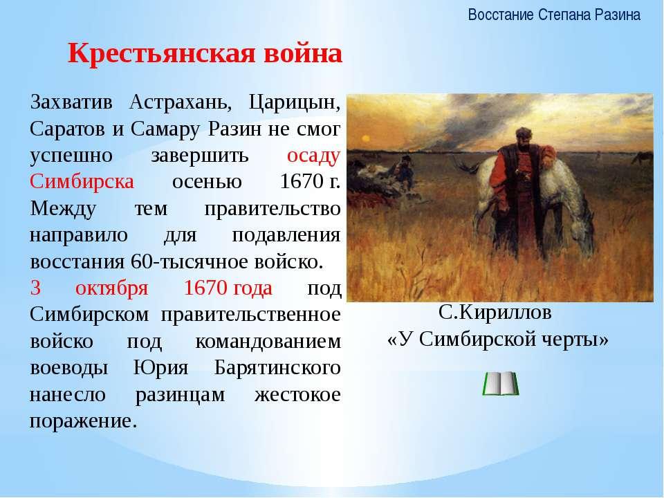 Захватив Астрахань, Царицын, Саратов и Самару Разин не смог успешно завершить...
