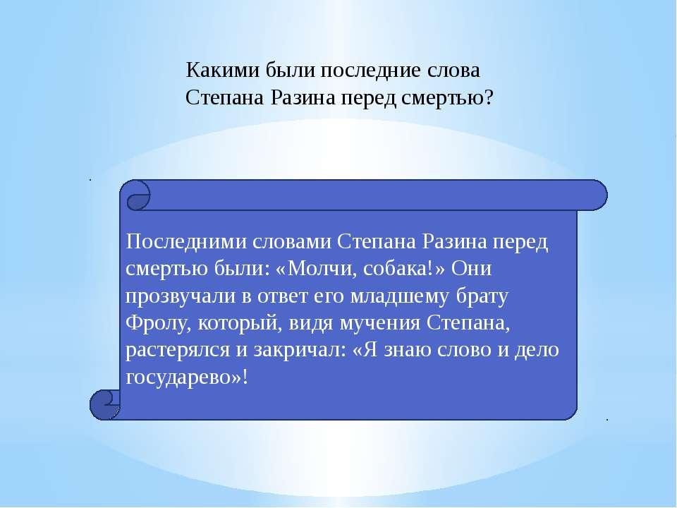 Какими были последние слова Степана Разина перед смертью? Последними словами ...
