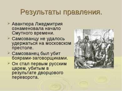 Результаты правления. Авантюра Лжедмитрия ознаменовала начало Смутного времен...