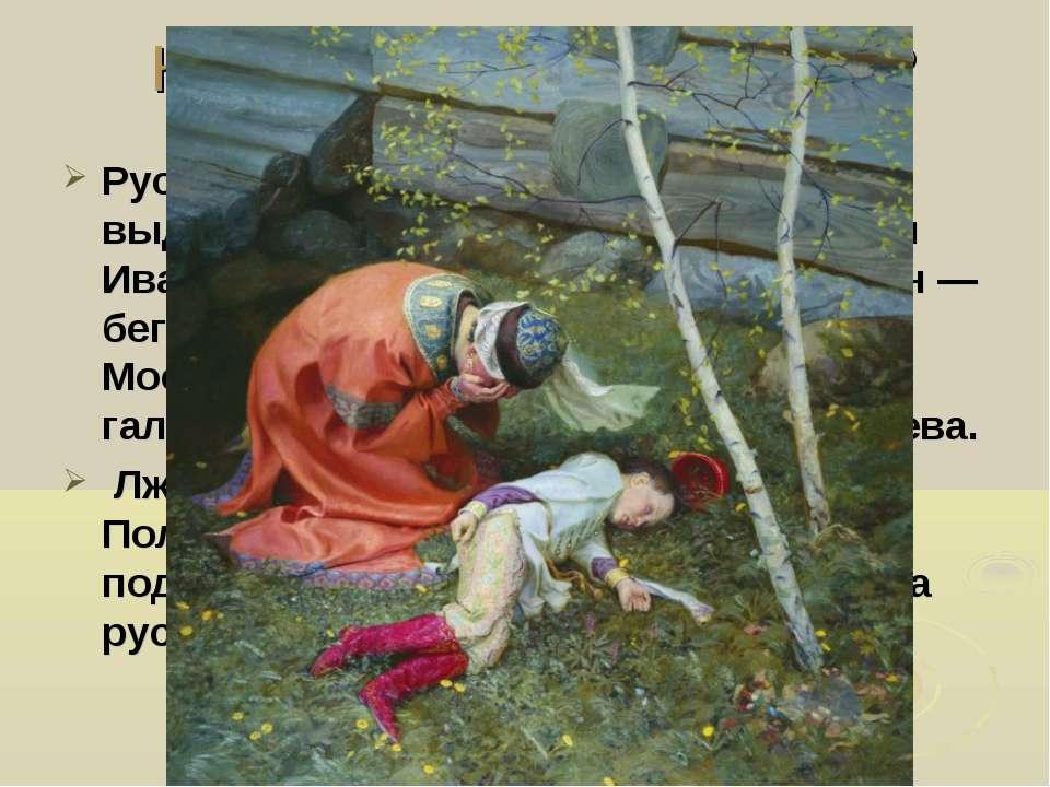 Кто такой Лжедмитрий I ? Русский царь (1605-1606), самозванец, выдававший себ...