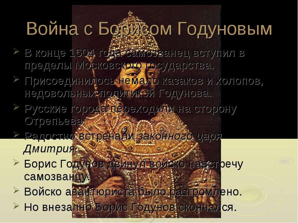 Война с Борисом Годуновым В конце 1604 года самозванец вступил в пределы Моск...