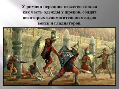 У римлян передник известен только как часть одежды у жрецов, солдат некоторых...