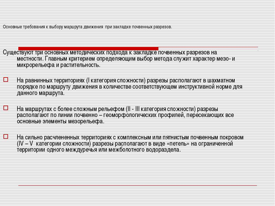 Основные требования к выбору маршрута движения при закладке почвенных разрезо...