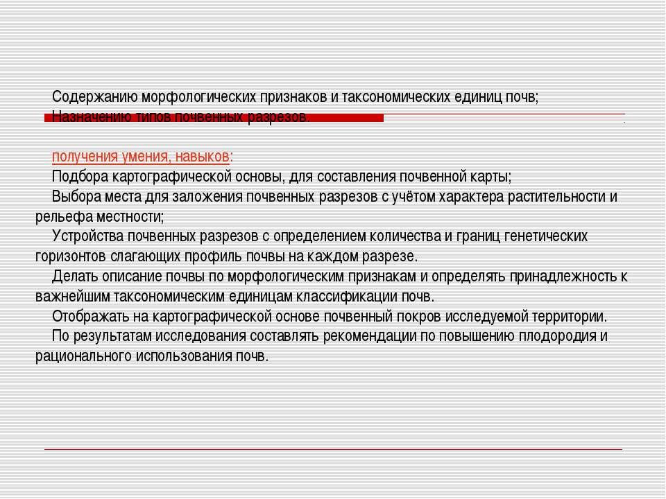 Содержанию морфологических признаков и таксономических единиц почв; Назначени...