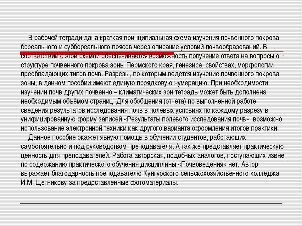 В рабочей тетради дана краткая принципиальная схема изучения почвенного покро...