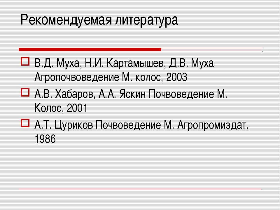 Рекомендуемая литература В.Д. Муха, Н.И. Картамышев, Д.В. Муха Агропочвоведен...