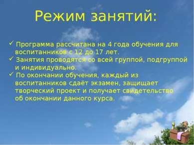 Режим занятий: Программа рассчитана на 4 года обучения для воспитанников с 12...