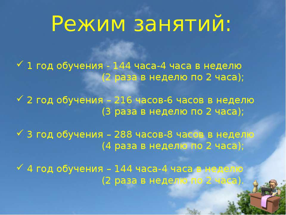 Режим занятий: 1 год обучения - 144 часа-4 часа в неделю (2 раза в неделю по ...
