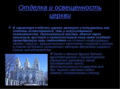 Отделка и освещенность церкви В характере отделки церкви автором учитывалась ...