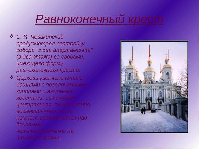"""Равноконечный крест С. И. Чевакинский предусмотрел постройку собора """"в два ап..."""