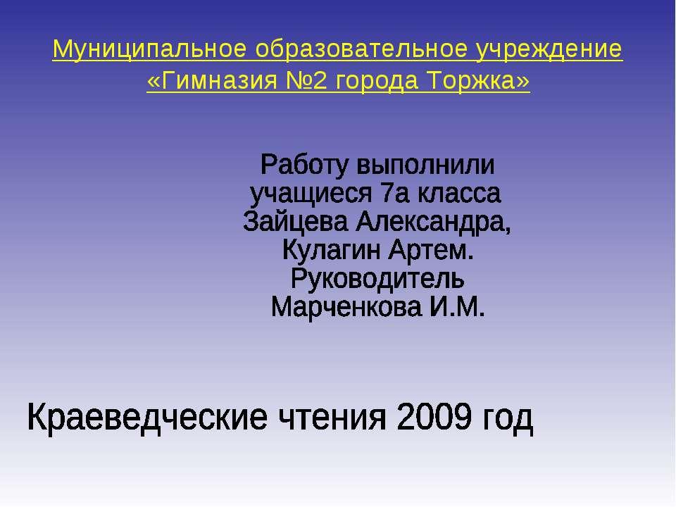 Муниципальное образовательное учреждение «Гимназия №2 города Торжка»