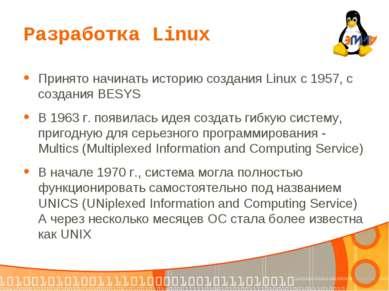 Разработка Linux Принято начинать историю создания Linux с 1957, с создания B...