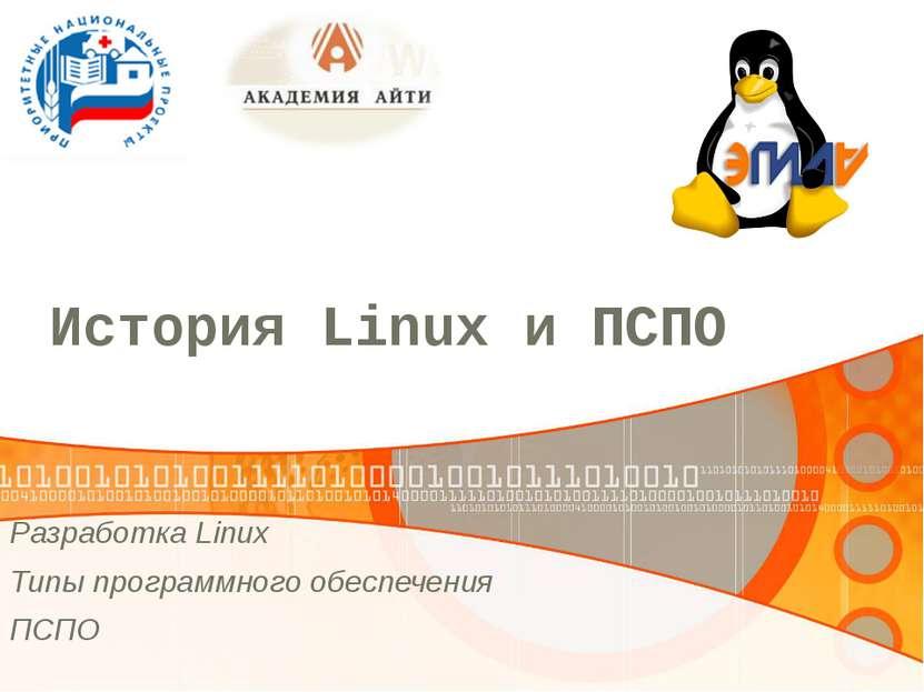 История Linux и ПСПО Разработка Linux Типы программного обеспечения ПСПО