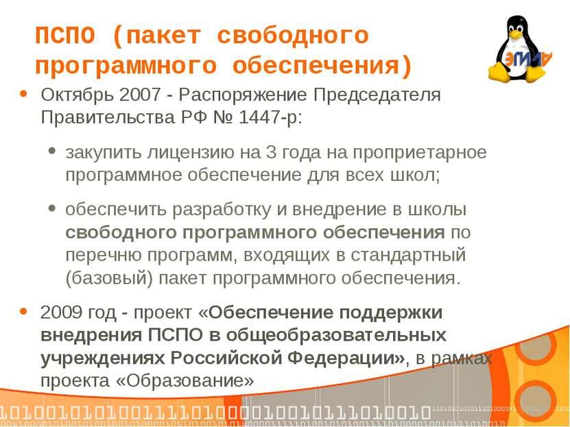Октябрь 2007 - Распоряжение Председателя Правительства РФ № 1447-р: закупить ...