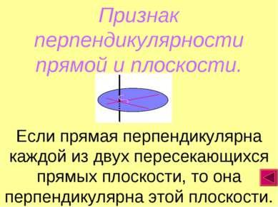 Признак перпендикулярности прямой и плоскости. Если прямая перпендикулярна ка...