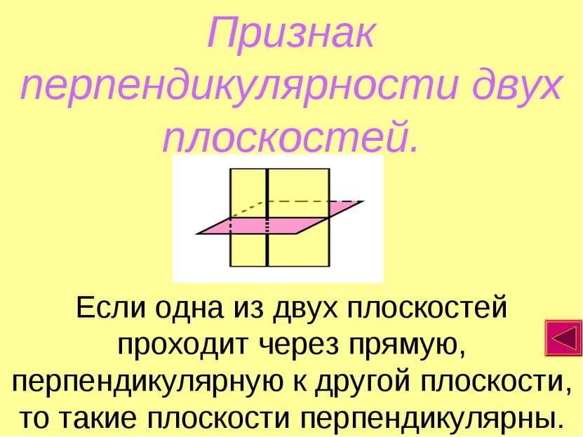 Признак перпендикулярности двух плоскостей. Если одна из двух плоскостей прох...