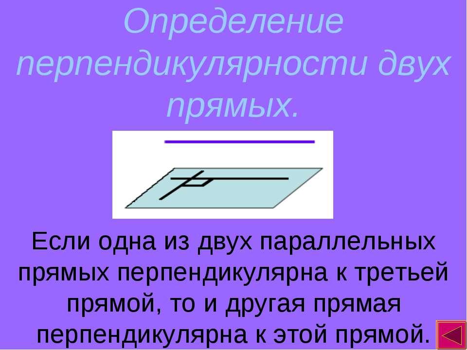 Определение перпендикулярности двух прямых. Если одна из двух параллельных пр...