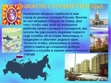 Нынешние матросы прибыли в наш город из разных уголков России. Многие из них ...