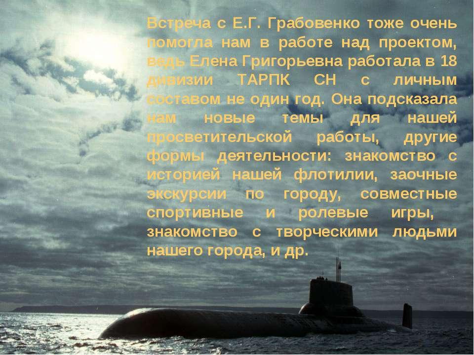 Встреча с Е.Г. Грабовенко тоже очень помогла нам в работе над проектом, ведь ...