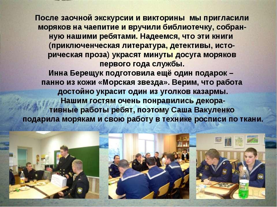 После заочной экскурсии и викторины мы пригласили моряков на чаепитие и вручи...