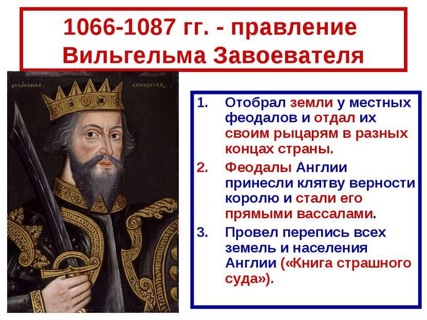 1066-1087 гг. - правление Вильгельма Завоевателя Отобрал земли у местных феод...