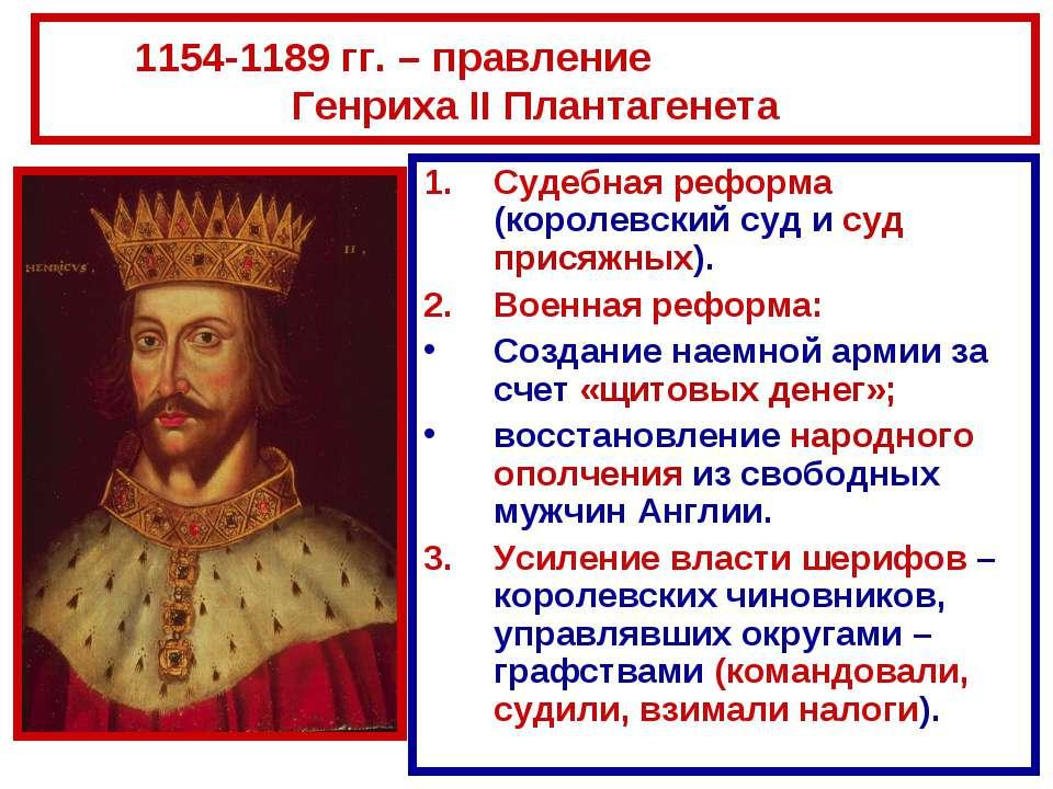 1154-1189 гг. – правление Генриха II Плантагенета Судебная реформа (королевск...