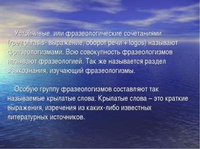 Устойчивые или фразеологические сочетаниями (греч.phrasis- выражение, оборот ...