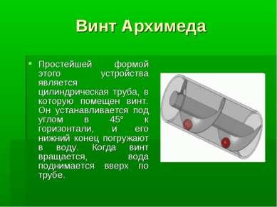 Винт Архимеда Простейшей формой этого устройства является цилиндрическая труб...