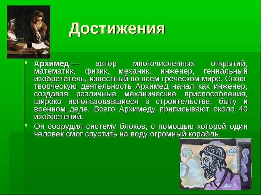 Достижения Архимед— автор многочисленных открытий, математик, физик, механик...
