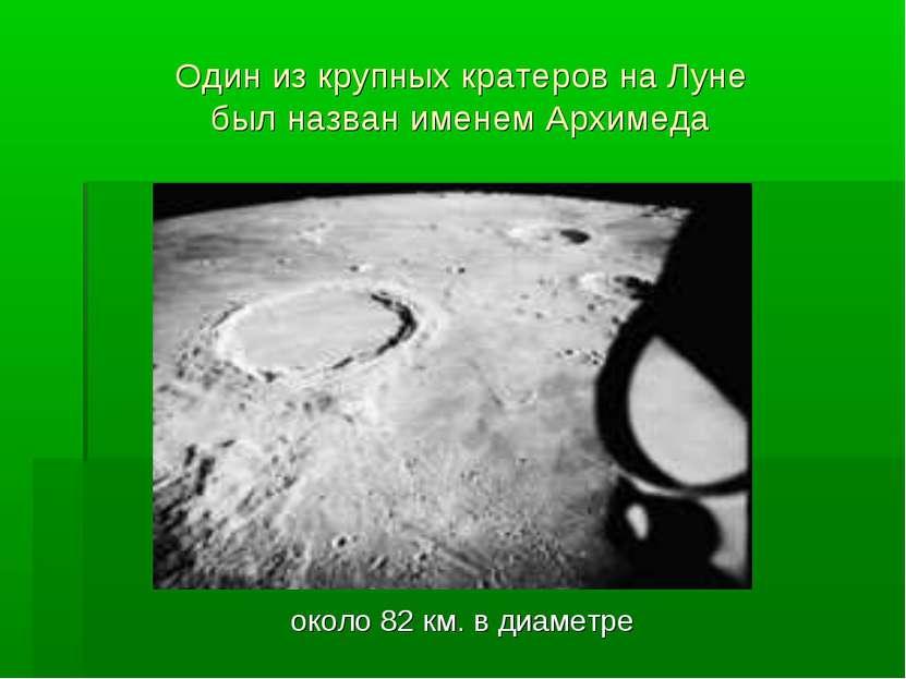Один из крупных кратеров на Луне был назван именем Архимеда около 82 км. в ди...