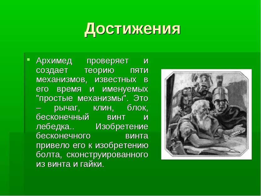 Достижения Архимед проверяет и создает теорию пяти механизмов, известных в ег...