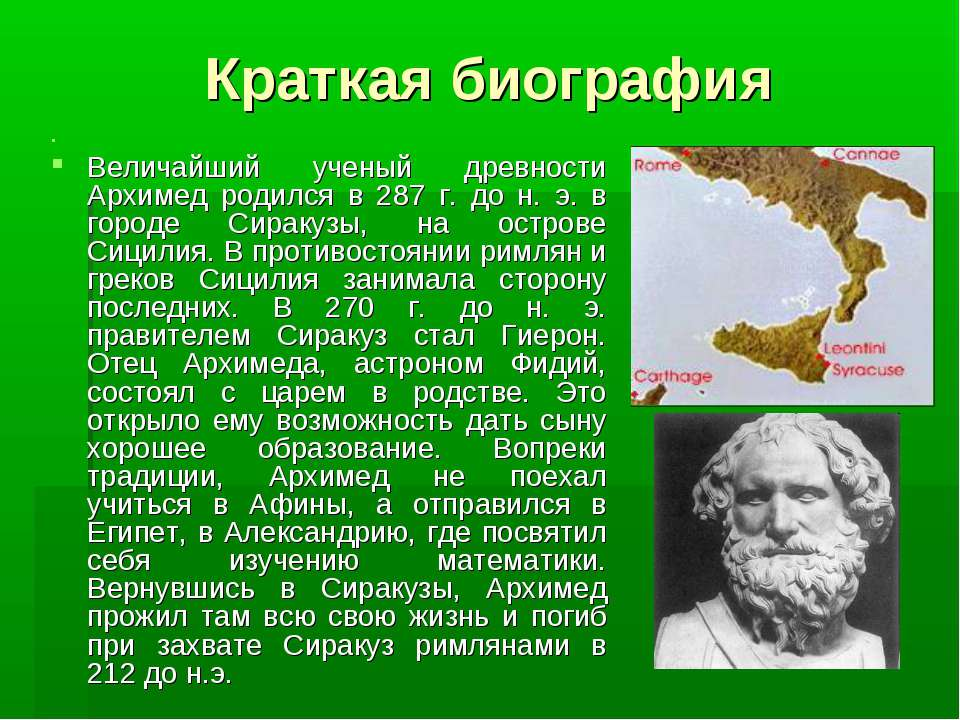 Краткая биография Величайший ученый древности Архимед родился в 287 г. до н. ...