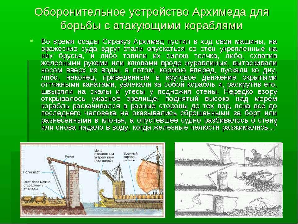 Оборонительное устройство Архимеда для борьбы с атакующими кораблями Во время...