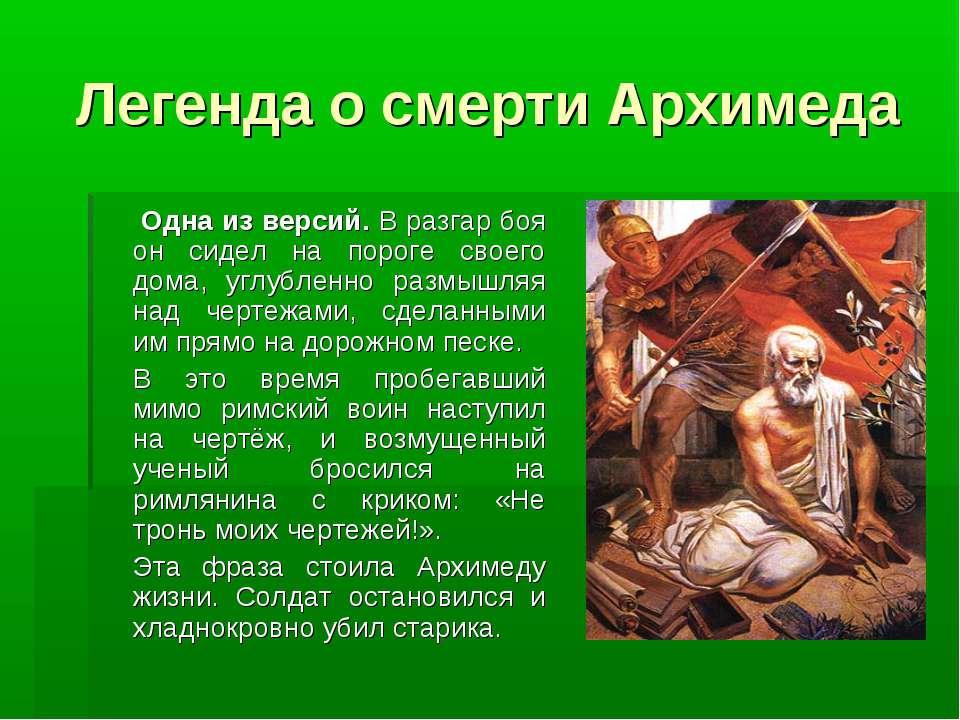 Легенда о смерти Архимеда Одна из версий. В разгар боя он сидел на пороге сво...