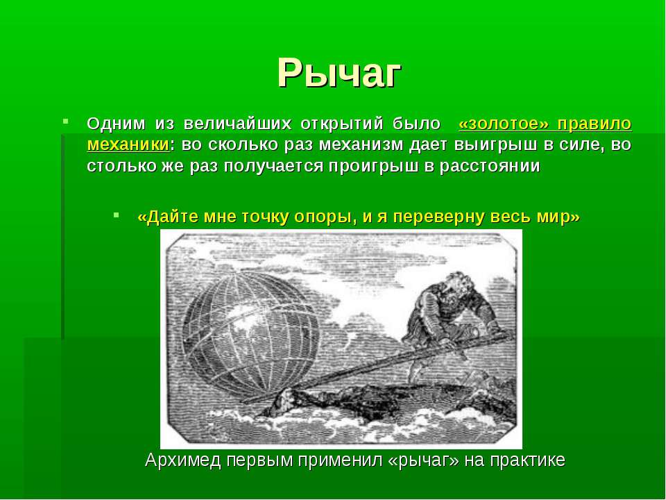 Рычаг Одним из величайших открытий было «золотое» правило механики: во скольк...