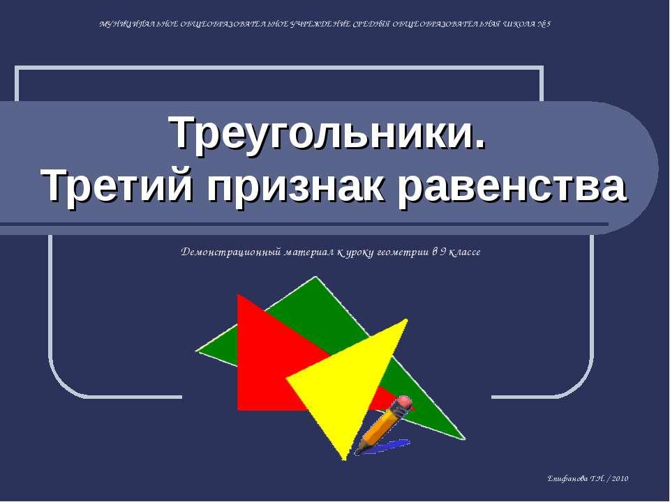Треугольники. Третий признак равенства Демонстрационный материал к уроку геом...
