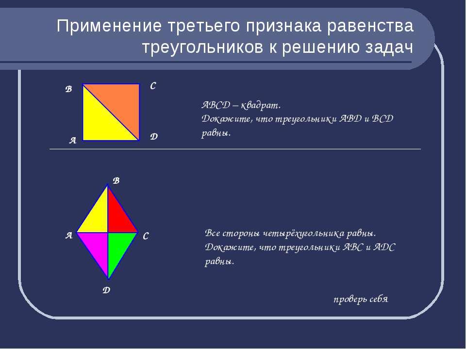 Применение третьего признака равенства треугольников к решению задач А АВСD –...