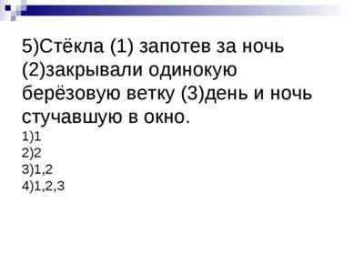 5)Стёкла (1) запотев за ночь (2)закрывали одинокую берёзовую ветку (3)день и ...
