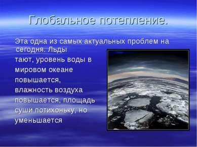 Глобальное потепление. Эта одна из самых актуальных проблем на сегодня. Льды ...