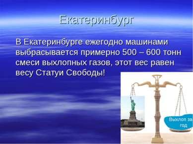 Екатеринбург В Екатеринбурге ежегодно машинами выбрасывается примерно 500 – 6...