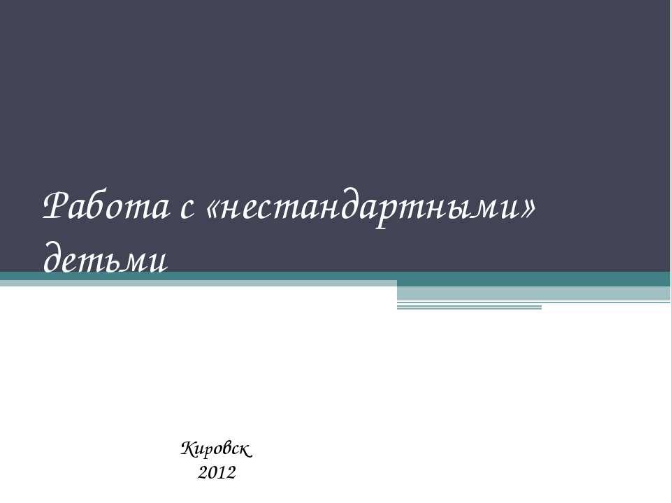 Работа с «нестандартными» детьми Кировск 2012