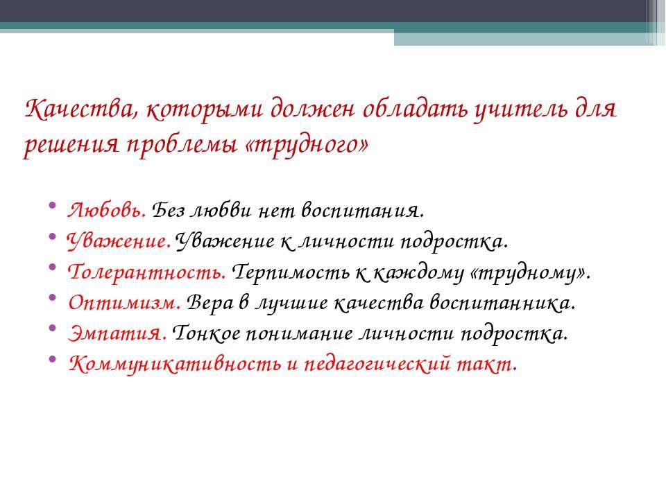 Качества, которыми должен обладать учитель для решения проблемы «трудного» Лю...