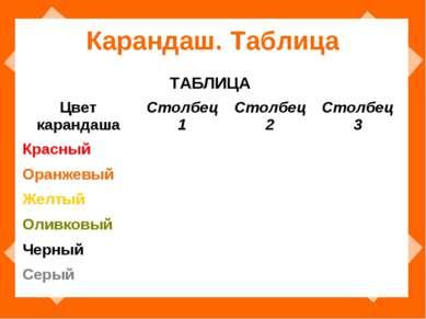 Карандаш. Таблица ТАБЛИЦА Цвет карандаша Столбец 1 Столбец 2 Столбец 3 Красны...