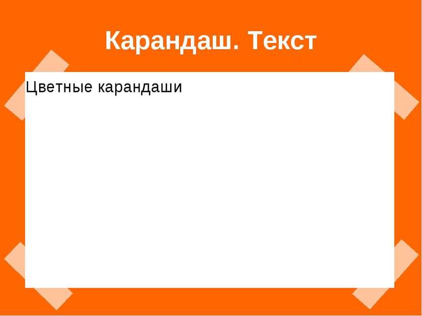 Карандаш. Текст Цветные карандаши