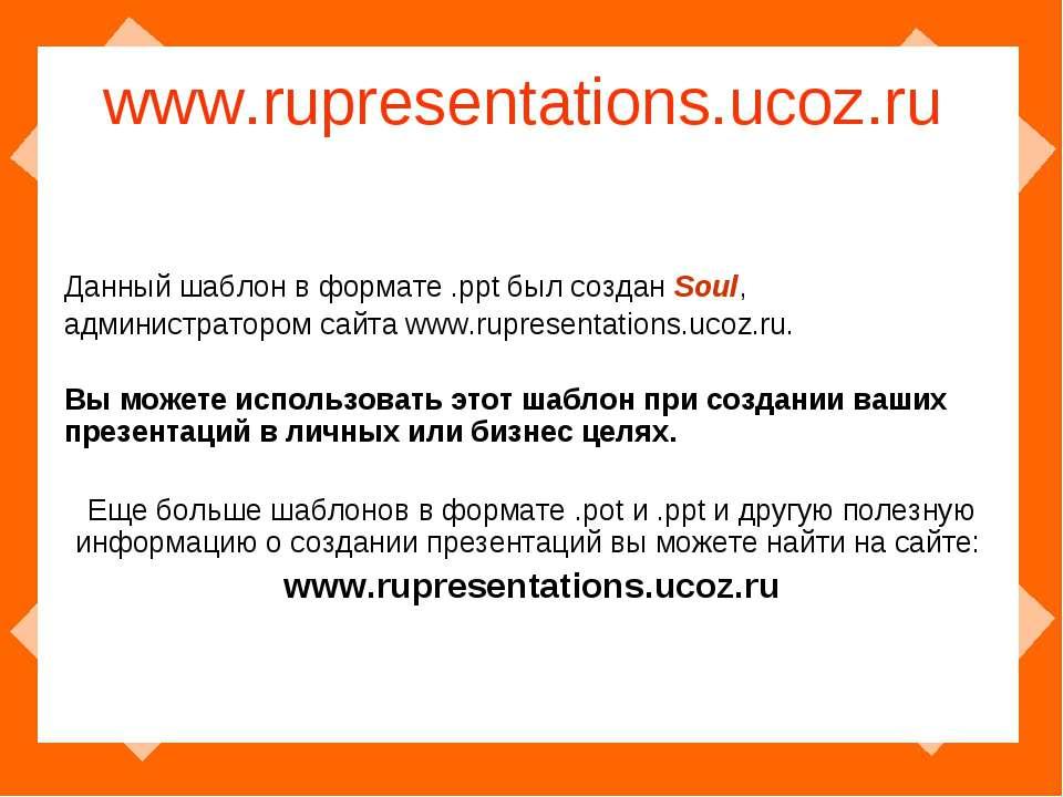 www.rupresentations.ucoz.ru Данный шаблон в формате .ppt был создан Soul, адм...