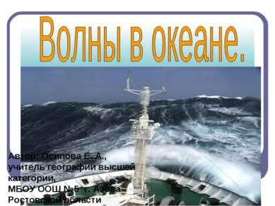 Автор: Осипова Е. А., учитель географии высшей категории, МБОУ ООШ №5 г. Азов...