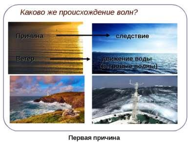 Каково же происхождение волн? Причина следствие Ветер движение воды (ветровые...