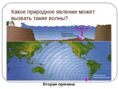 Какое природное явление может вызвать такие волны? Причина следствие Землетря...