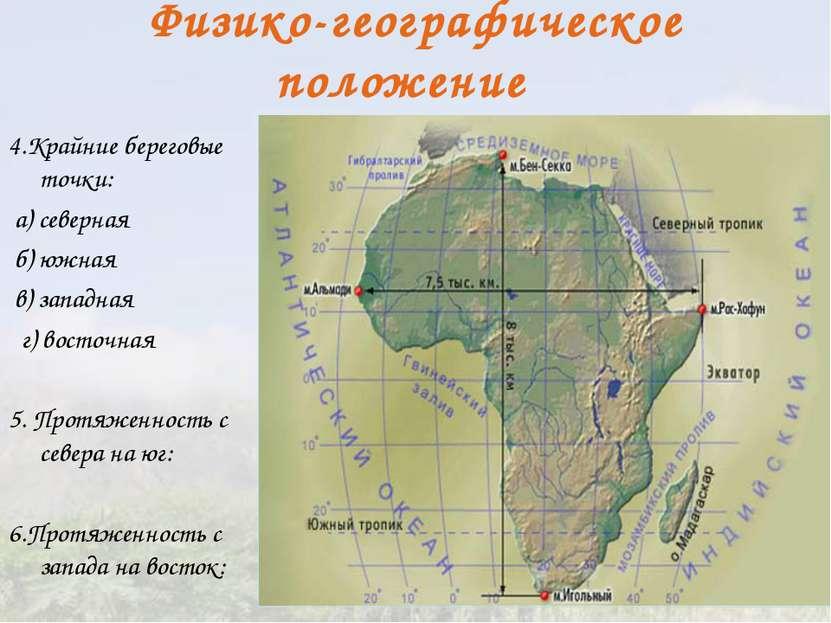 Физико-географическое положение 4.Крайние береговые точки: а) северная б) южн...
